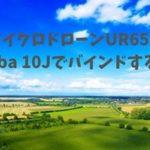 マイクロドローンUR65をFutaba 10Jでバインドする方法