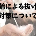 加齢による抜け毛対策
