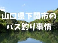下関市でバス釣り出来る場所