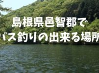 島根県でバス釣り出来る場所