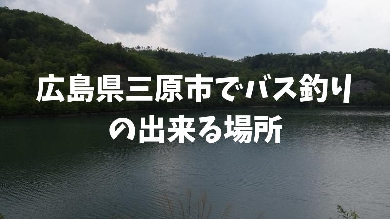 広島県三原市でバス釣り の出来る場所