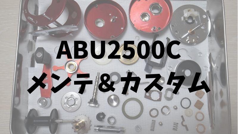 ABU2500C メンテ&カスタム