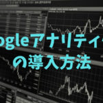 Googleアナリティクス の導入方法